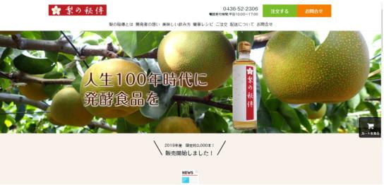梨の秘傳ホームページ