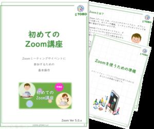 ZoomセミナーテキストgTOMO