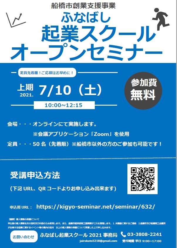 船橋市 起業スクール オープンセミナー